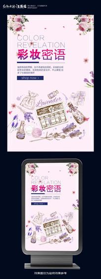 彩妆促销海报设计
