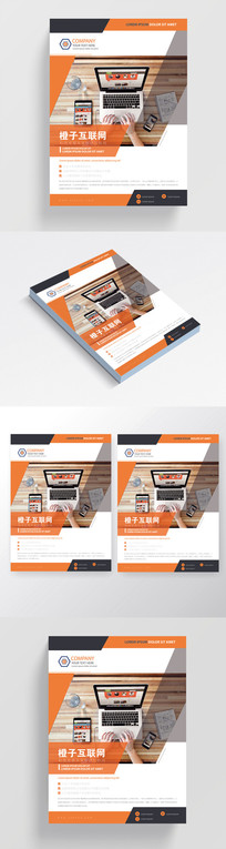 橙色时尚企业大气商务宣传单