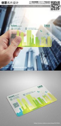城市规划房产销售透明名片