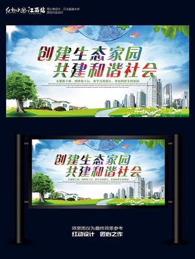创建生态家园共建和谐社会海报
