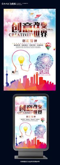 创新思维企业海报