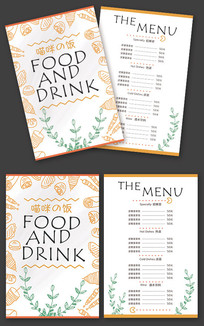 创意餐厅点菜菜单模板