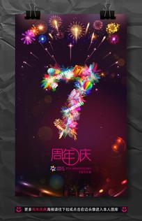 创意大气炫酷7周年店庆海报