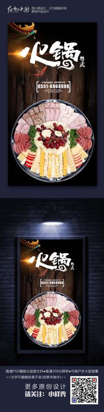 创意火锅美食宣传海报设计