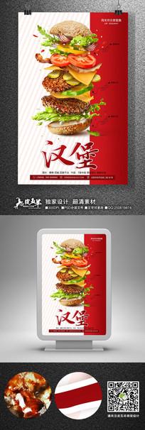 创意简约美食汉堡海报