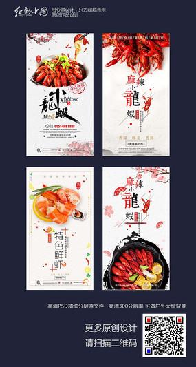 创意精品麻辣小龙虾四联幅海报 PSD