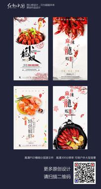 创意精品麻辣小龙虾四联幅海报