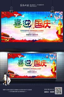 迎国庆节日海报