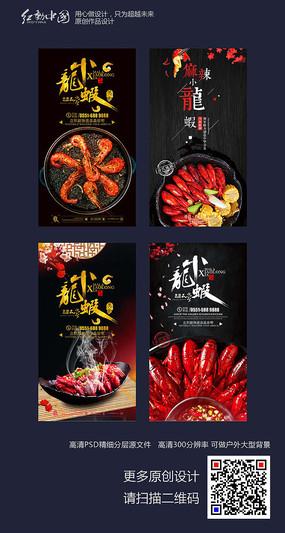 创意时尚麻辣小龙虾四联幅海报 PSD