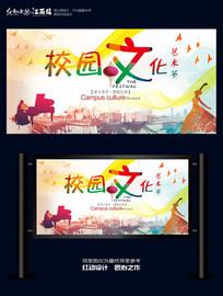 创意校园文化艺术节宣传海报