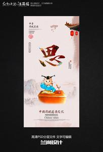 传统文化中华美德校园展板