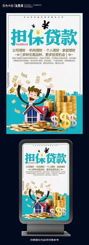 担保贷款海报设计
