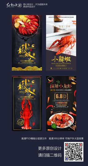 大气炫彩小龙虾美食海报素材 PSD