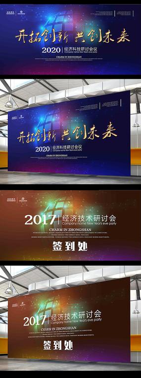 大气地球科技创新会议背景板