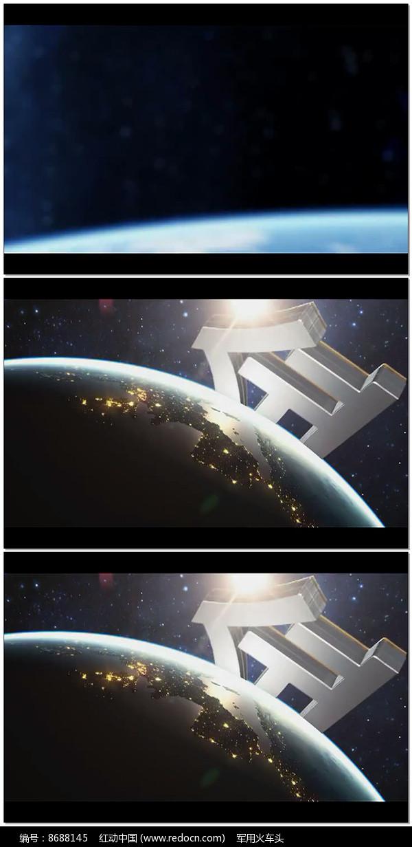 大气地球企业logo片头图片