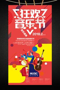 大学校园音乐节歌唱比赛海报