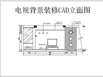 电视背景装修CAD立面图