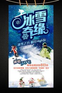 冬季冰雪主题旅游滑雪运动海报