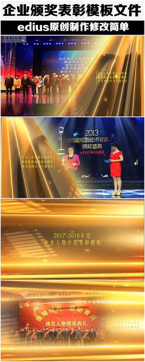 edius颁奖表彰视频模板