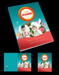 儿童培训画册封面设计