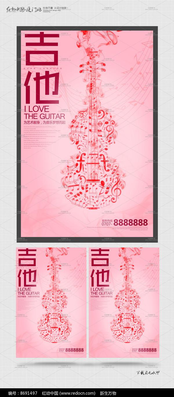 吉他培训班招生海报_粉色吉他培训班招生海报设计_红动网
