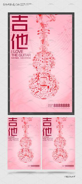 粉色吉他培训班招生海报设计