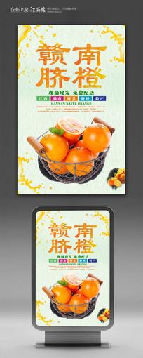 赣南脐橙水果海报设计