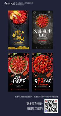 高端创意小龙虾美食海报素材