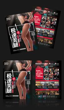 个性简约新店开业健身宣传单