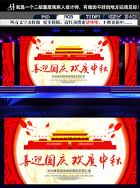 国庆中秋联合晚会舞台背景展板