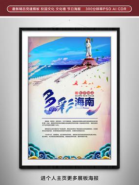 海南旅游宣传海报 PSD