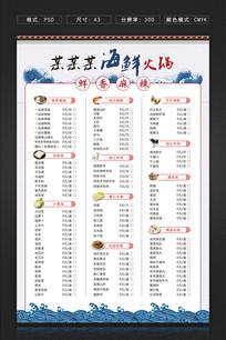 海鲜火锅饭店点菜单