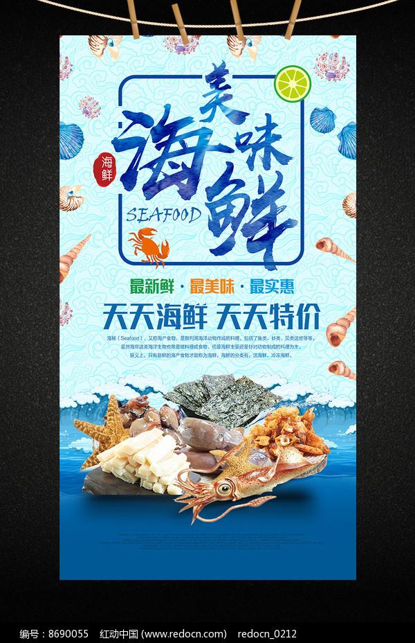 海鲜自助餐美食宣传海报图片