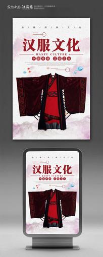 汉服传统文化海报设计
