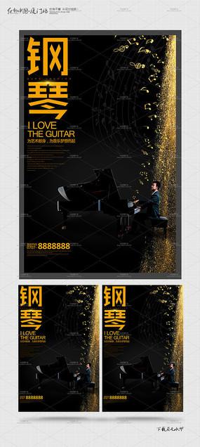 黑色高端钢琴培训班招生海报