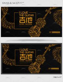 黑色吉他培训班品牌海报设计