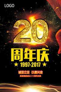 黑色时尚20周年庆