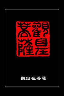 黄士陵篆刻心经观自在菩萨