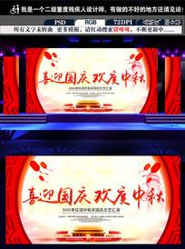 欢乐国庆浓情中秋晚会舞台背景