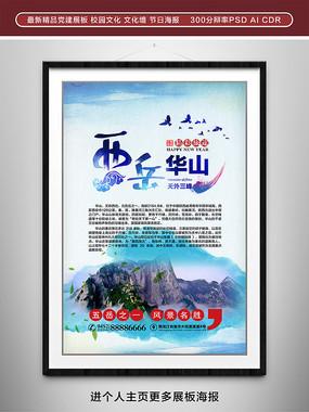 华山旅游宣传海报 PSD