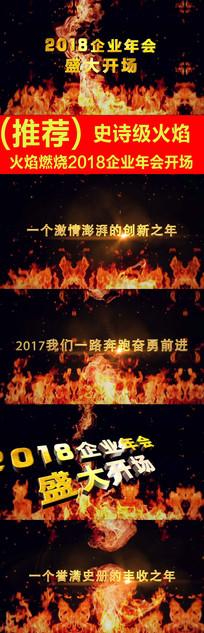 火焰燃烧粒子文字企业年会开场