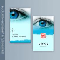 护眼名片设计 PSD
