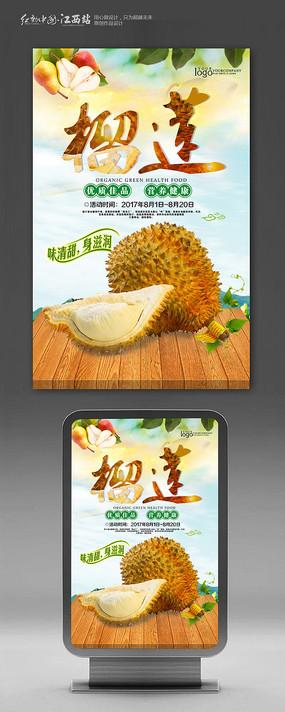 水果榴莲海报设计