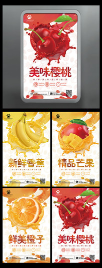 简约美味新鲜水果海报