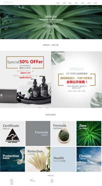 简约时尚美容护肤产品网站首页 PSD