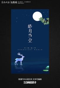 简约素雅中秋节海报设计