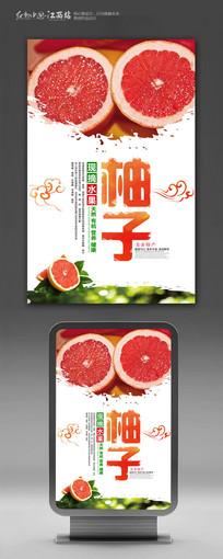 简约柚子水果海报设计