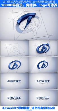 建筑地产logo演绎视频