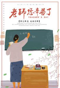 教师节手绘插画海报