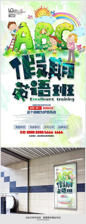 假期英语班招生海报设计